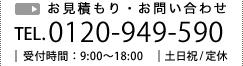 お見積もり・お問い合わせ TEL. 0120-949-590 受付時間:9:00~18:00 土日祝 / 定休