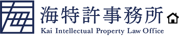 商標登録・特許出願・実用新案登録・意匠出願なら海特許事務所へ